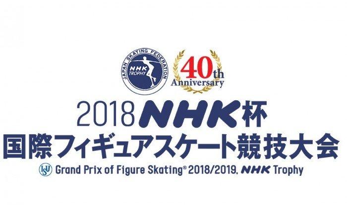 NHK Hiroshima 2018